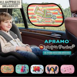 英国apramo安途美汽车遮阳挡卡通车用窗帘防晒隔热侧档车内遮光帘图片