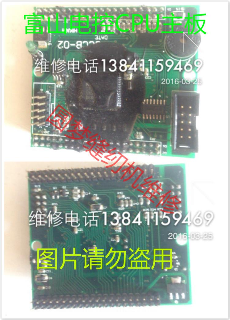 工业缝纫机维修配件富山电脑缝纫机维修配件HP-002电控CPU主板
