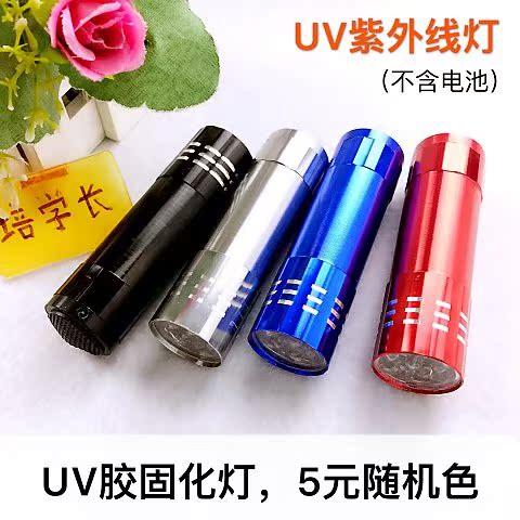 新培�W�L UV�z紫外��� �o影�z固化光����5元一��不含�池�S�C�