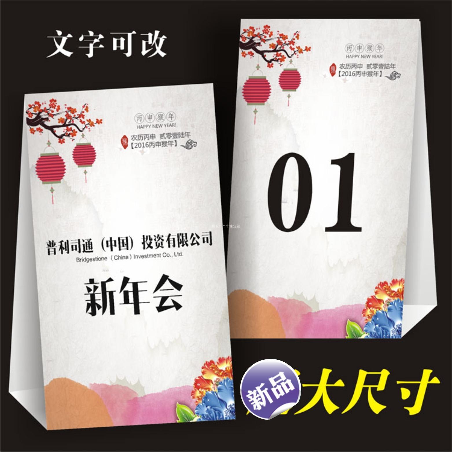 Новый год деятельность сиденье позиция карта хвост зуб стол карта / компания деятельность / год может стол карта / блок фестиваль праздник может тайвань карта