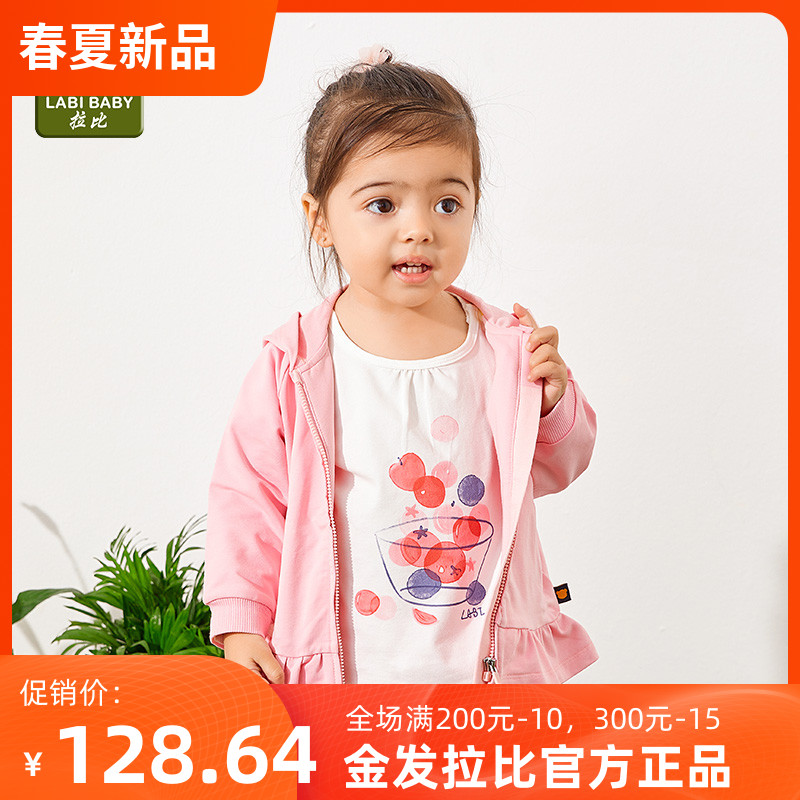 2021 spring and summer new Rabi authentic childrens clothing baby girls zipper cardigan leisure sports hooded full open jacket