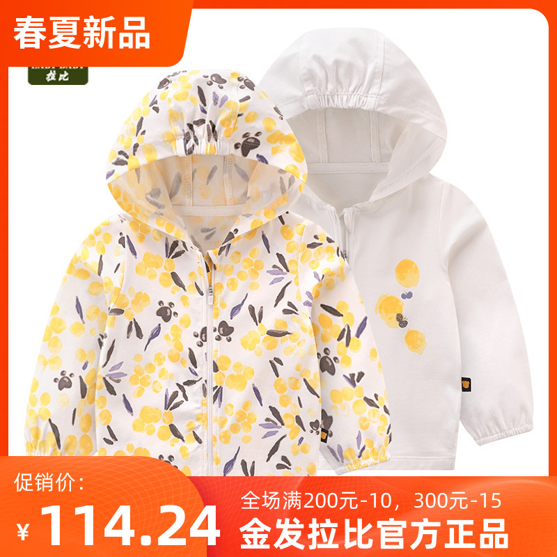 2021 spring and summer new Rabbi childrens clothing baby boys and girls zipper cardigan leisure sports radish hooded full open jacket
