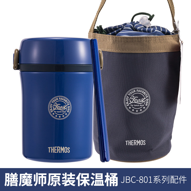 Jbc-800 / 801 series insulation barrel lunch box accessories sealing ring on the official website of Japanese dietician