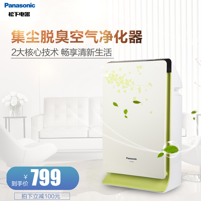 松下空气净化器家用卧室除PM2.5雾霾净烟除尘F-PDF35C-G
