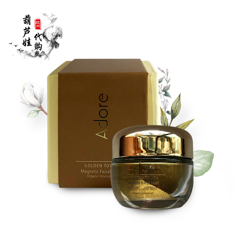 美国/现货Adore golden touch magnetic Facial mask黄金磁能面膜