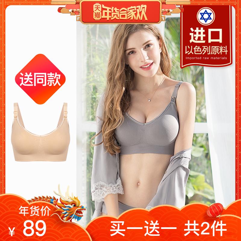 【2件装】雅特茂聚拢防下垂哺乳?#30007;?#23381;妇内衣怀孕期上托无钢圈