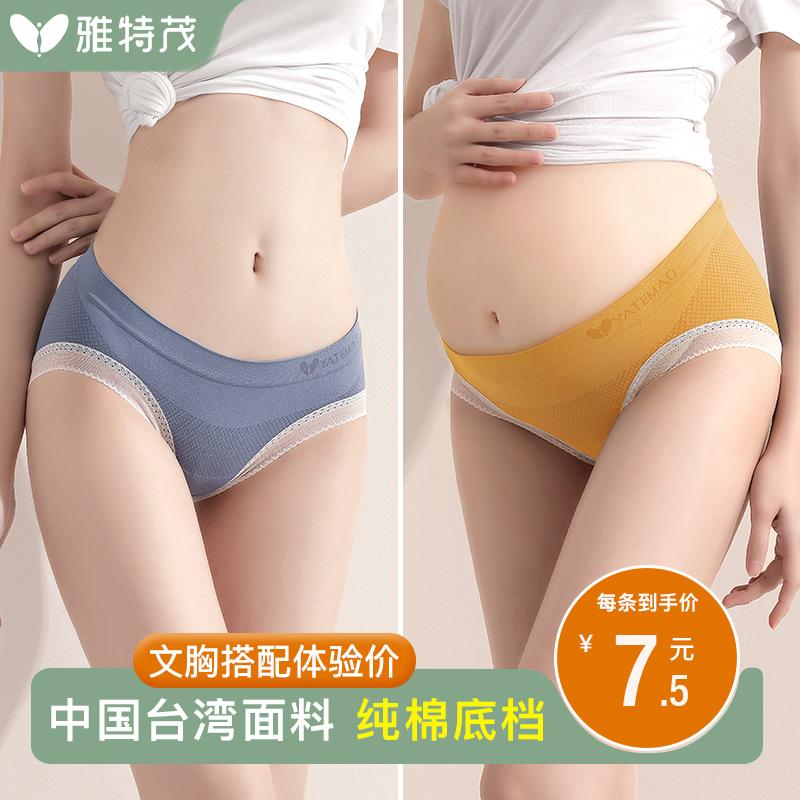 2件*【指定搭配首单】孕妇内裤低腰...