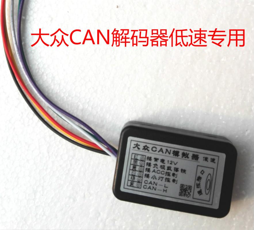 大众汽车cd机解码器低速德赛西威专用解码器3AD/5ND/56D/5LD包邮