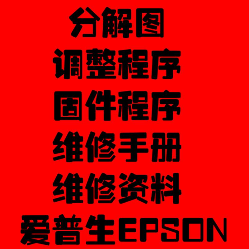 爱普生EPSON打印机故障判断维修培训资料调整程序固件升级程序11月29日最新优惠