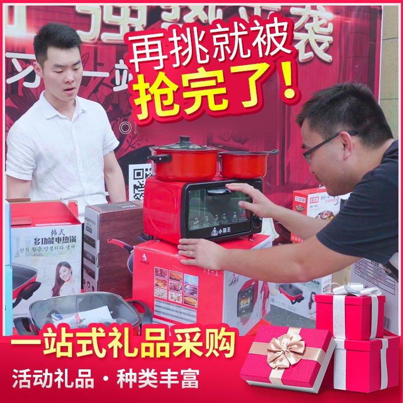 活动礼品实用大气高档奖品公司年会开业赠品小家电定制送客户员工