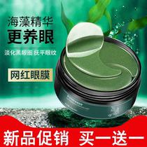 绿海藻眼膜贴去眼袋淡化黑眼圈舒缓补水保湿紧致抗皱纹睡眠护眼贴