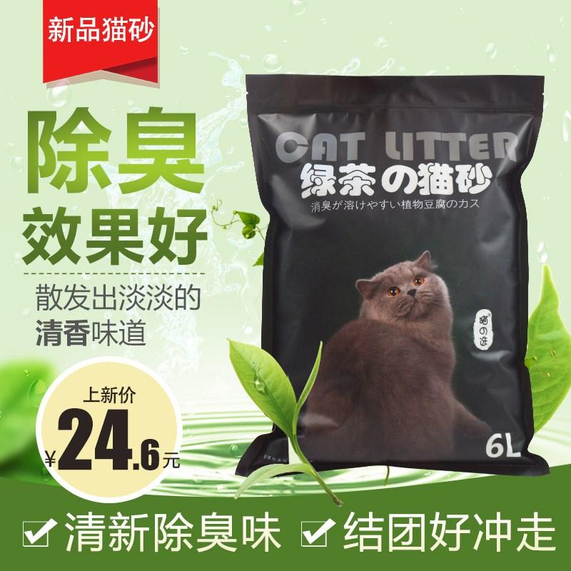 猫之选绿茶豆腐猫砂豆腐砂除臭结团无尘松木渣水晶6L猫咪用品猫沙