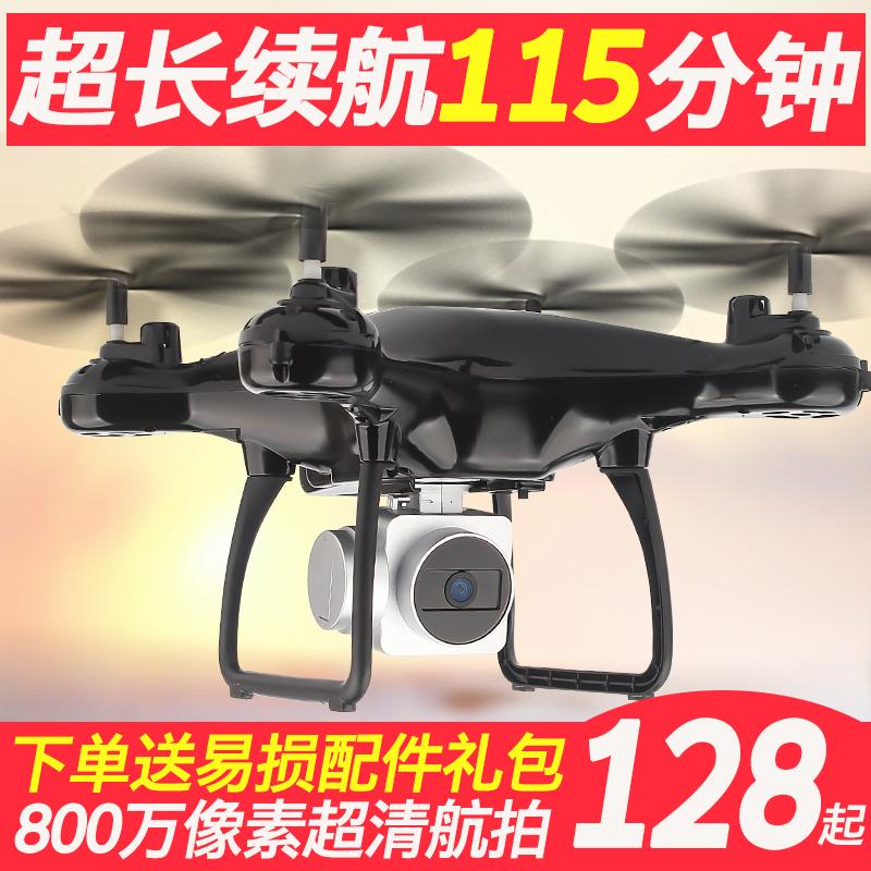 [有利玩具电动,亚博备用网址飞机]无人机超长续航专业高清航拍四轴飞行器月销量17件仅售128元