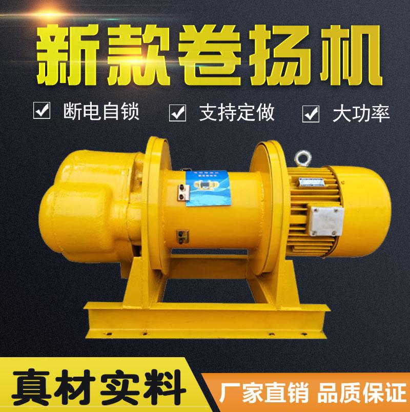 Winch 380v 5t / 3t / 2t / 1t / 10 тонн Подъемник для тяжелых строительных конструкций