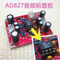 NE5532 AD827 OPA2604 лихорадка звук передний доска назад уровень доска транспорт релиз модули увеличить доска назад звук релиз