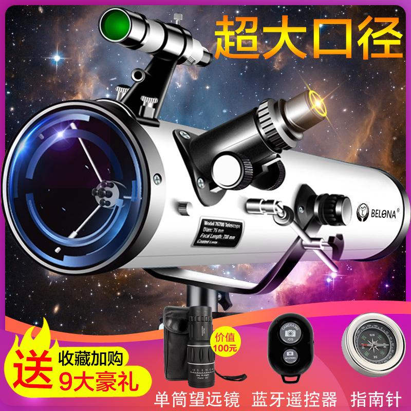 10000倍天文望远镜专业观星天深空太空儿童入门级观星者高清高倍