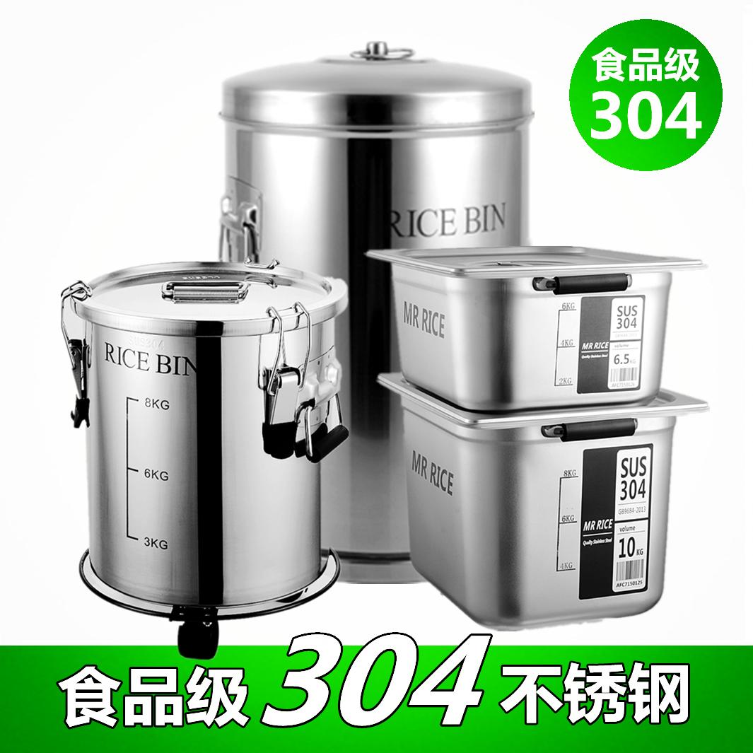 食品级304不锈钢储米箱面粉桶