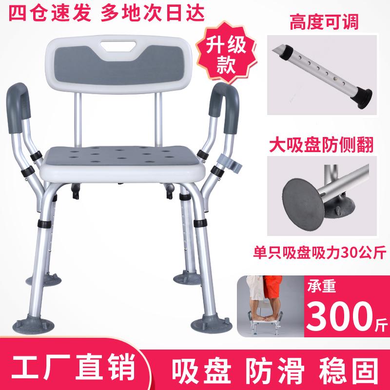 吉乐佳老人洗澡椅淋浴椅浴室凳子防滑老年残疾人洗浴椅孕妇洗澡凳