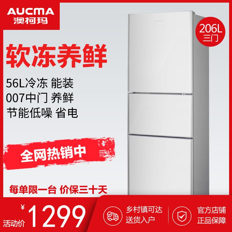 软冷冻静音节能三开门冰箱家用三门式206MNEBCD澳柯玛Aucma
