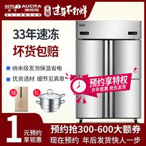 澳柯玛四门冰箱商用厨房冰柜大容量立式冷藏酒饭店4开门双温节能