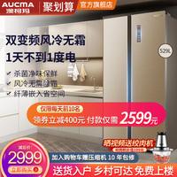 澳柯玛529l双开门家用无霜一电冰箱