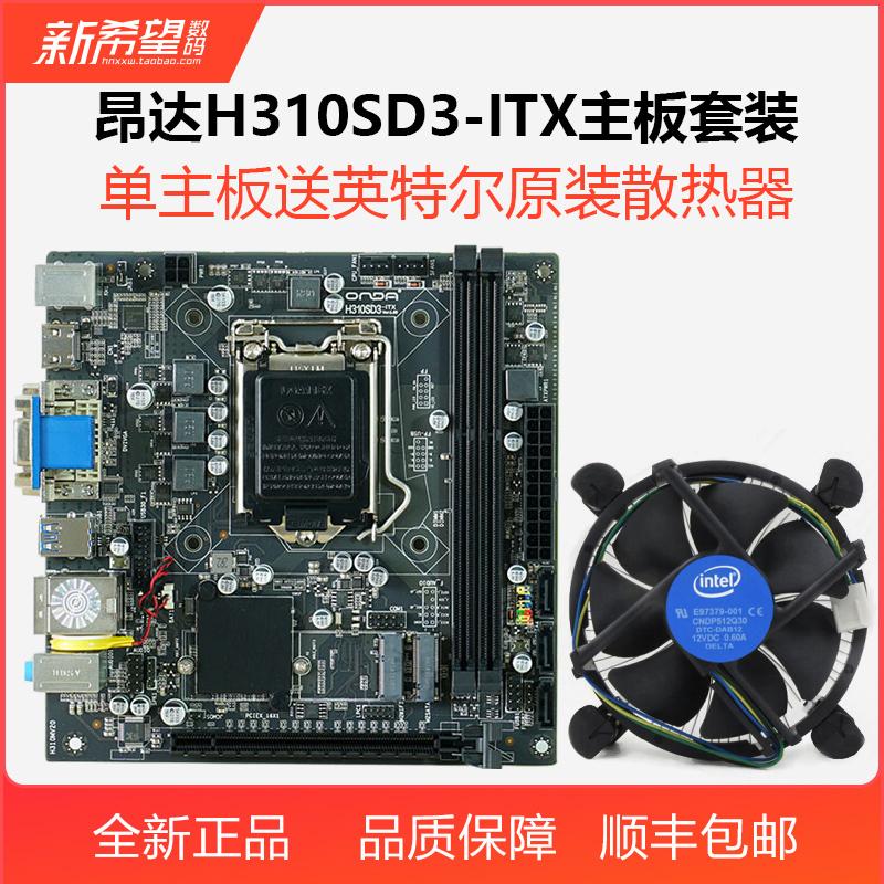 昂达 H310SD3-ITX全固版 迷你ITX电脑主板套餐搭配i3 9100 G4560