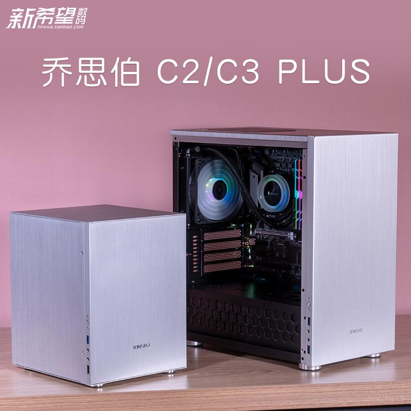 乔思伯C2 C3plus全铝MINI ITX MATX台式电脑htpc迷你游戏小机箱