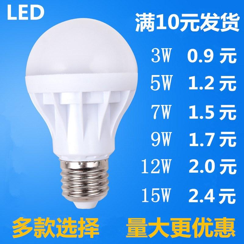 led�襞�E27螺口3W暖白�S5W�能��E14超高亮家用b22卡口7W球泡���