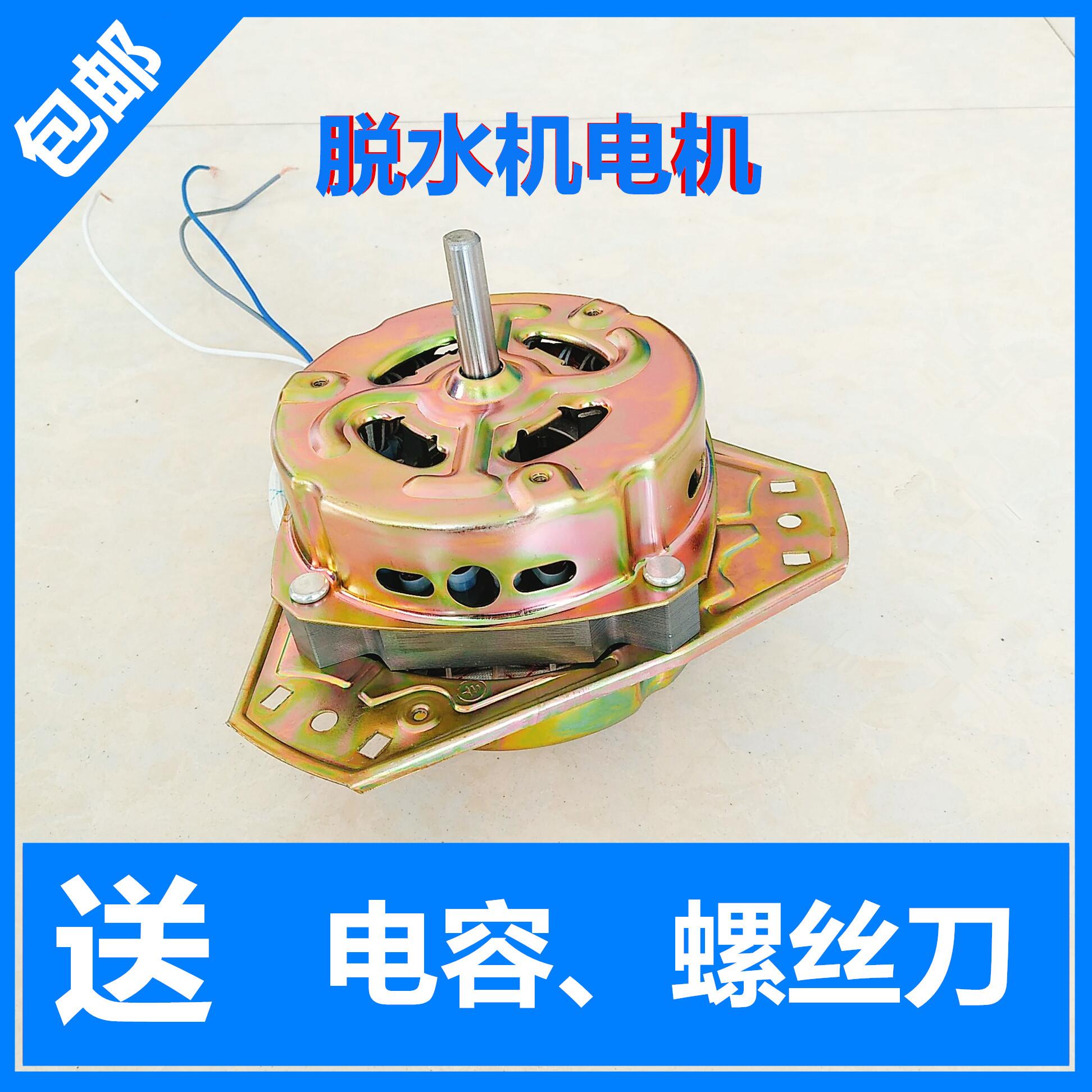YYG-70W60瓦90W半自动洗衣机脱水桶电机甩干桶配件纯铜线通用马达