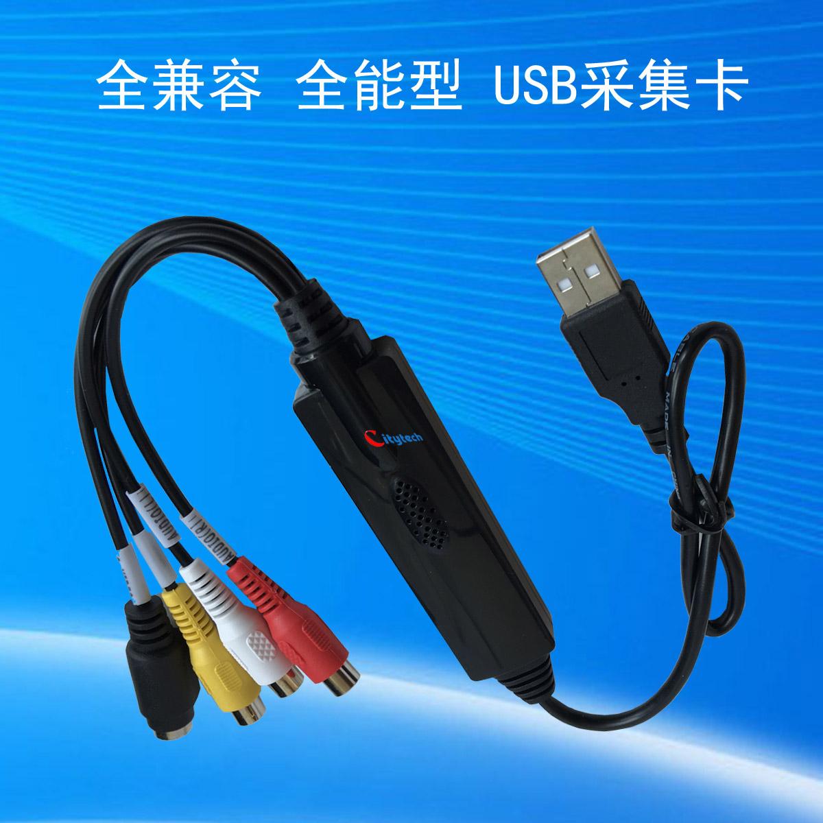 USB采集卡音视频棒医疗显微镜内窥镜视频会议车载平板手机安卓OTG
