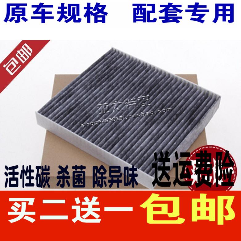 适配日产04-07老款 天籁 空调滤芯 老 阳光 滤清器冷气格空滤专用