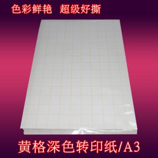 JET импорт желтый сетка струйная темный цвет перевод бумага хлопок A3 горячей живопись бумага не исчезают импорт передача тепла бумага