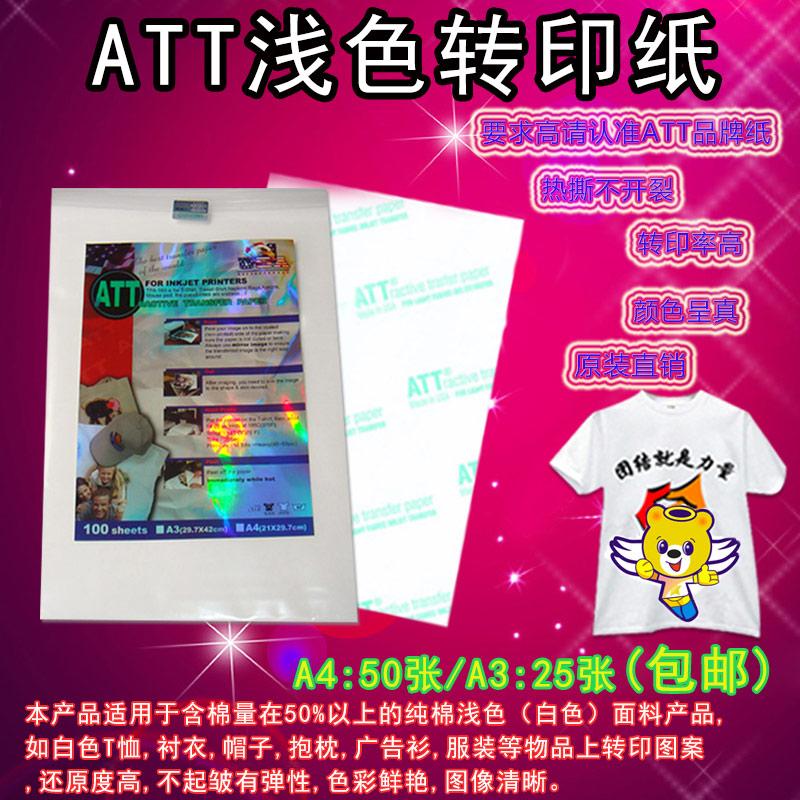 Dongguan heat transfer consumables att cotton T-shirt light color hot paper suitable for ink jet printer hot tearing