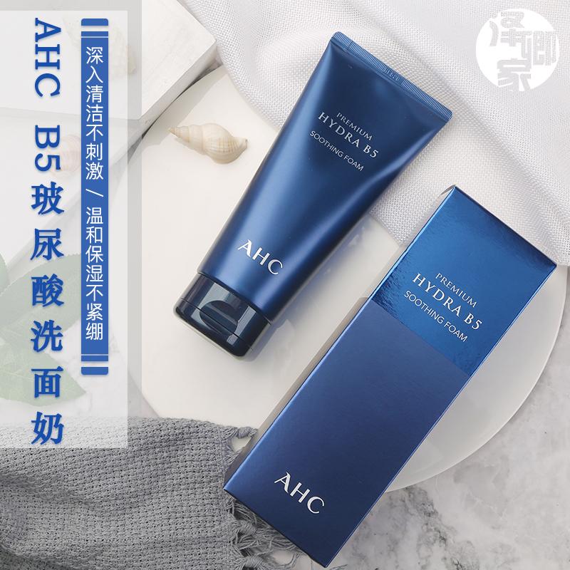 韩国AHC B5玻尿酸 深层清洁保湿补水控油泡沫男女洗面奶180ml
