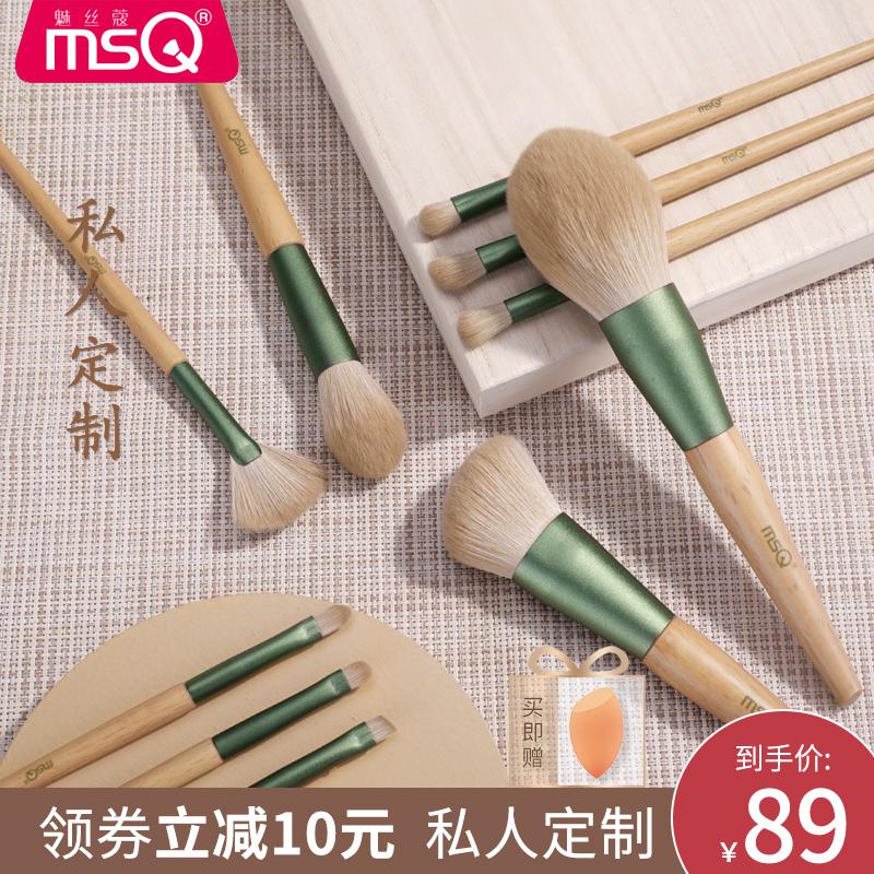 MSQ/魅丝蔻私人定制10支青萝化妆刷套装腮红散粉眼影刷子美妆工具 - 封面