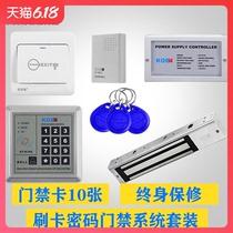 KOB电子门禁系统套装刷卡密码玻璃门禁锁一体机电磁锁磁力锁门禁