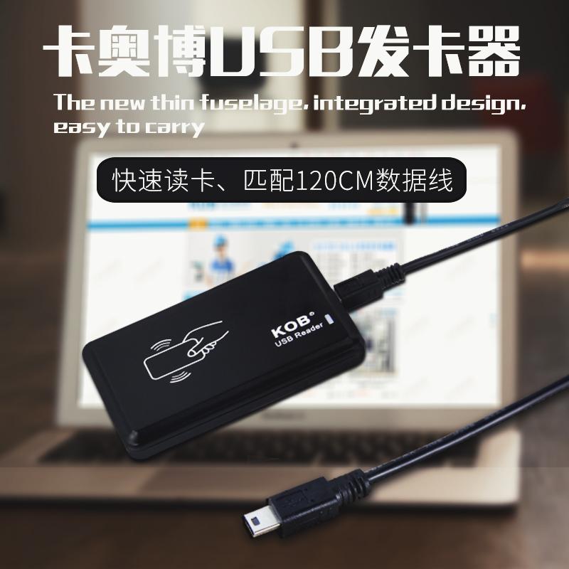 KOB марка ID IC карта доступ выпуск карты устройство card reader выпуск карты машинально чистый бар card reader USB интерфейс