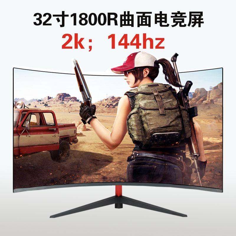 32英寸液晶2k144hz曲面屏ips监控买三送一