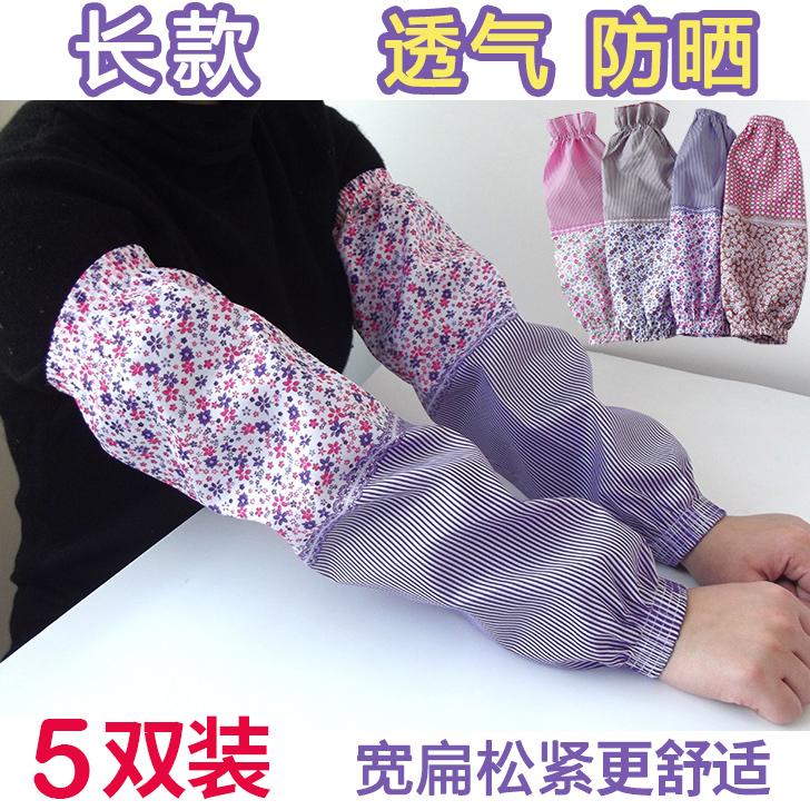 防晒袖套女长款夏季厨房家务用防污护袖工作车间户外骑车手臂套袖