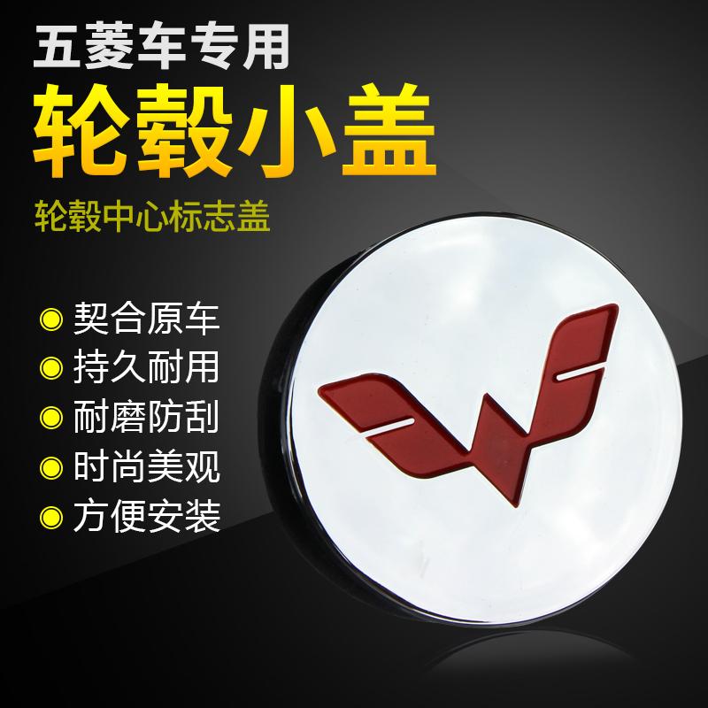 Оригинал wuling rongguang S ван квонг S1 свет S сбор путешествие колесо крышка шина алюминиевое кольцо центр небольшой алюминий крышка марка логотип