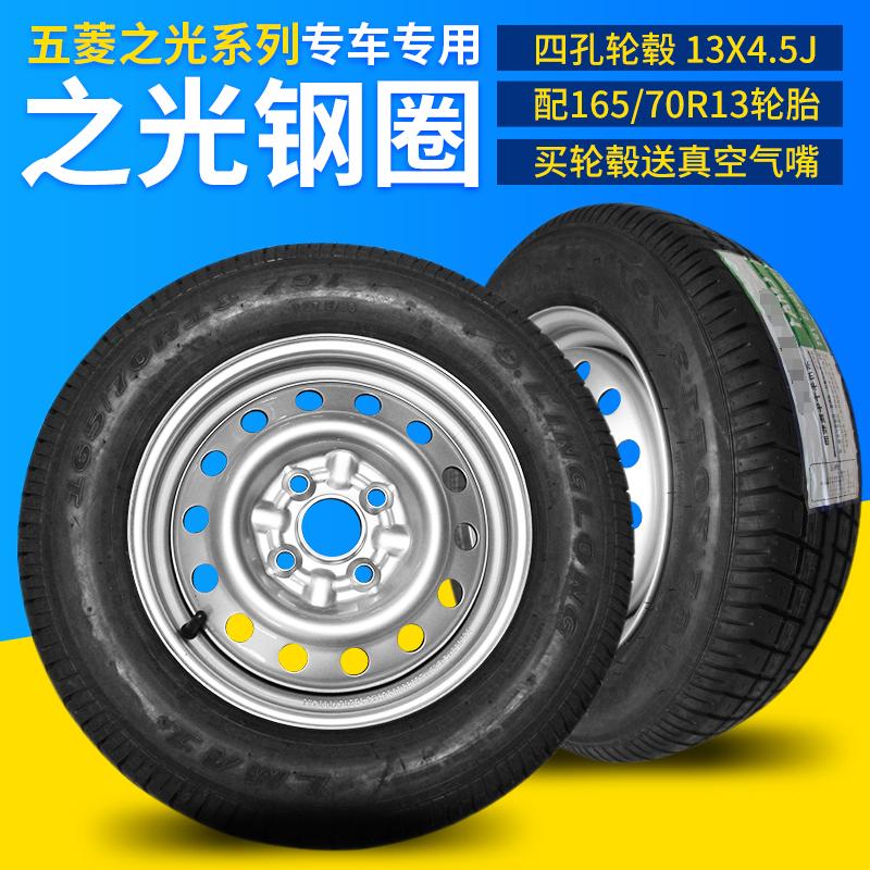 В оригинальной упаковке полностью новый [五菱之光轮毂钢圈13寸铁圈6376/6388/6390轮] шина [备] шина бесплатная доставка по китаю