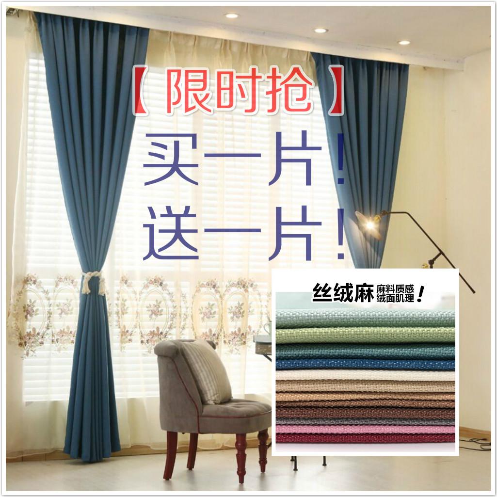 【皇冠卖家买一送一】简约现代北欧遮光布定制客厅卧室飘窗窗帘布