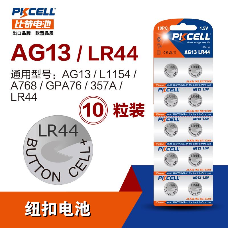 比苛AG13 LR44 A76 L1154玩具遥控器体重秤纽扣手表电池批发10粒
