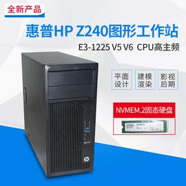 全新惠普HP Z240 工作站 E3-1225V5 CPU UG建模绘图I5 I7设计电脑图片