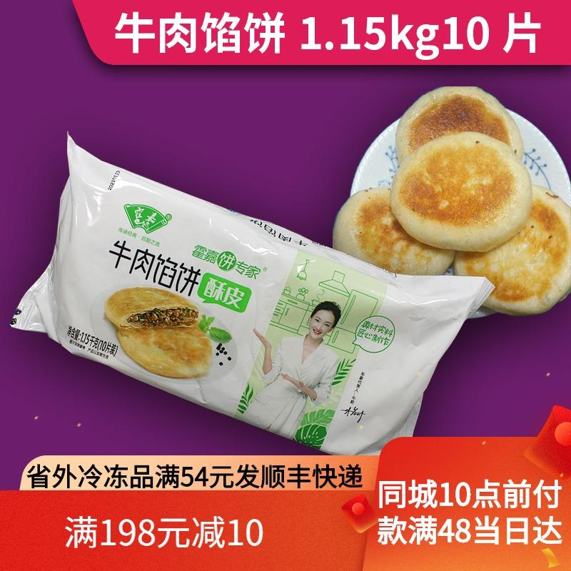 网红霍嘉牛肉馅饼一袋10个1.15kg方便早餐皮薄馅大酥皮冷冻半成品