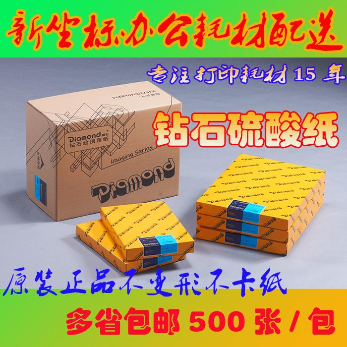 降价促销 钻石颐美 63/73克 A3/A4描图纸硫酸纸制版转印