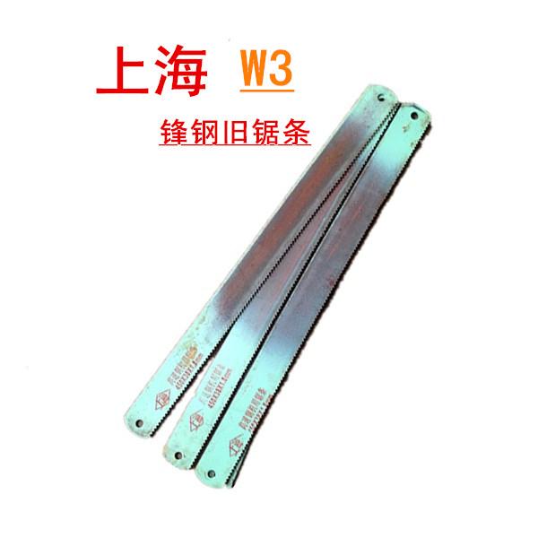 锋钢旧锯条 上海高速钢锋钢锯条 HSS高速钢锯条 锯条胚机用旧锯条