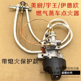 宇王美厨伊德欣蒸饭车蒸柜蒸饭机火排点火器带熄火保护装置点火器