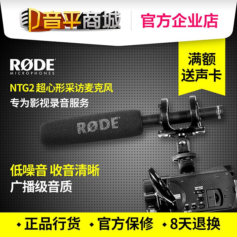 罗德RODE NTG2 超心形采访影视同期DV录音麦克风 晶体管话筒
