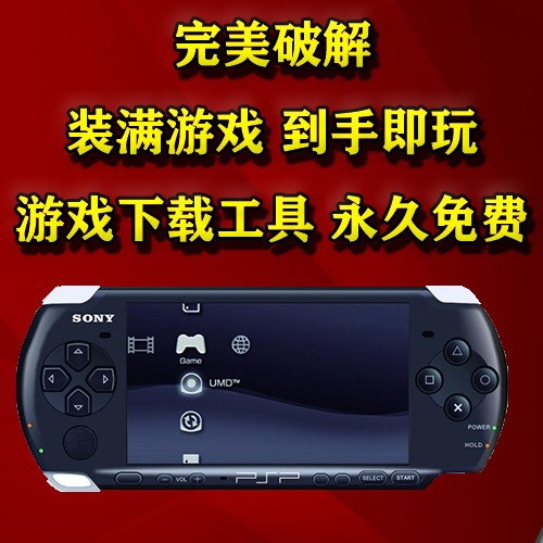 Sony game console PSP game console PSP3000 / PSP2000 / psp1000 handheld game console for children